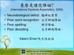 international dyslexia association 2003