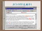 jcloze 1