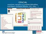 opacial2