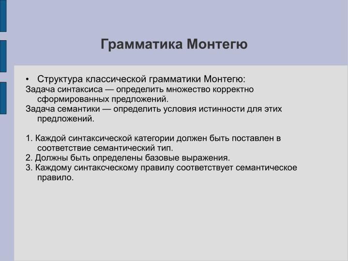 Грамматика Монтегю
