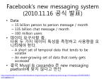facebook s new messaging system 2010 11 16