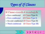 types of if clauses