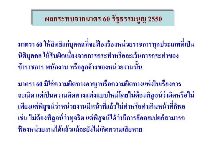 ผลกระทบจากมาตร 60 รัฐธรรมนูญ 2550