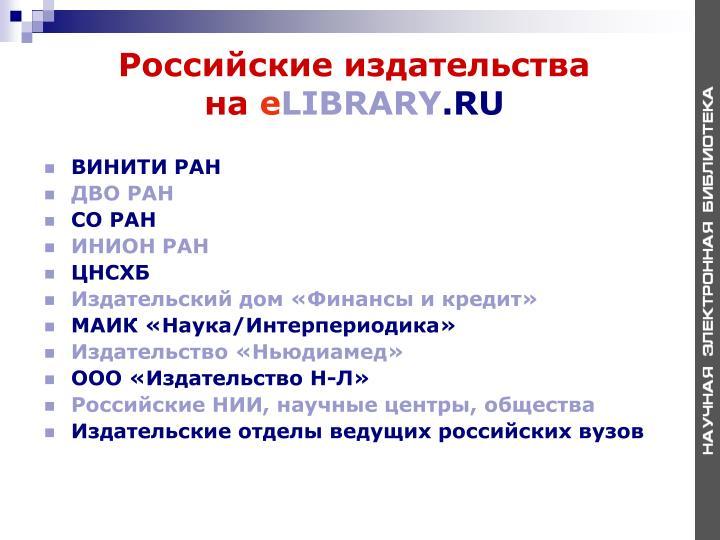 Российские издательства