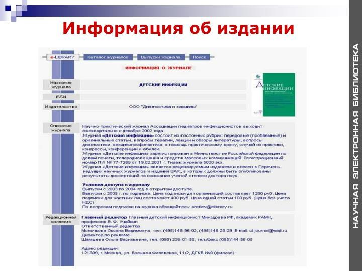 Информация об издании