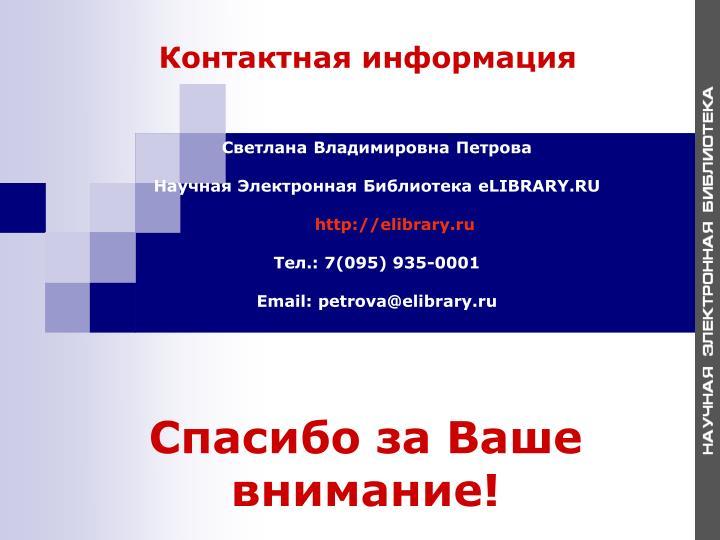Светлана Владимировна Петрова