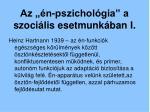az n pszichol gia a szoci lis esetmunk ban i