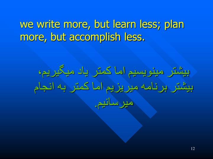 بیشتر مینویسیم اما کمتر یاد میگیریم، بیشتر برنامه میریزیم اما کمتر به انجام میرسانیم.
