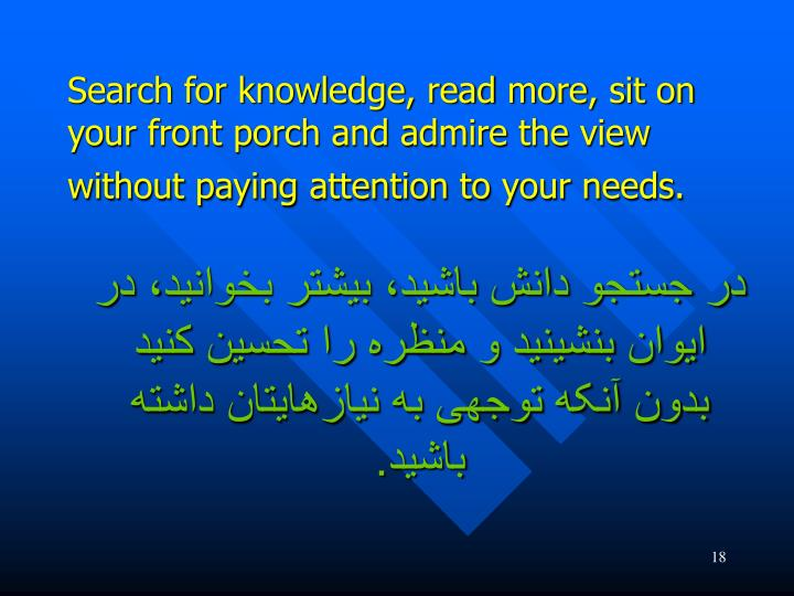 Search for knowledge, read more, sit on your front porch and admire the view without paying attention to your needs.