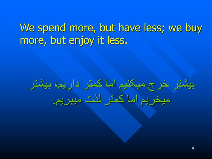 We spend more, but have less; we buy more, but enjoy it less.