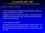 c la p riode 1990 1995 1 l pid miologie l re de la diversit g n tique1