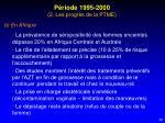 p riode 1995 2000 2 les progr s de la ptme1