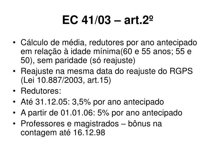 EC 41/03 – art.2º