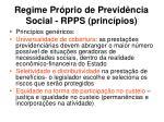 regime pr prio de previd ncia social rpps princ pios1