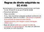 regras do direito adquirido na ec 41 033