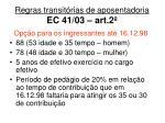 regras transit rias de aposentadoria ec 41 03 art 2