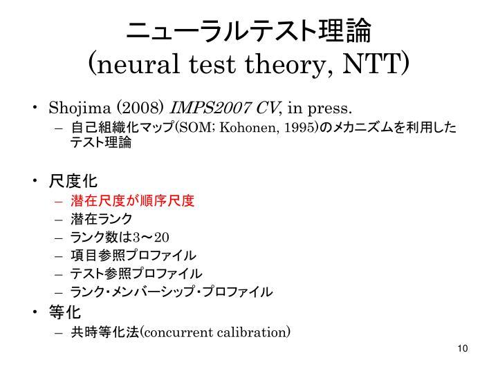 ニューラルテスト理論