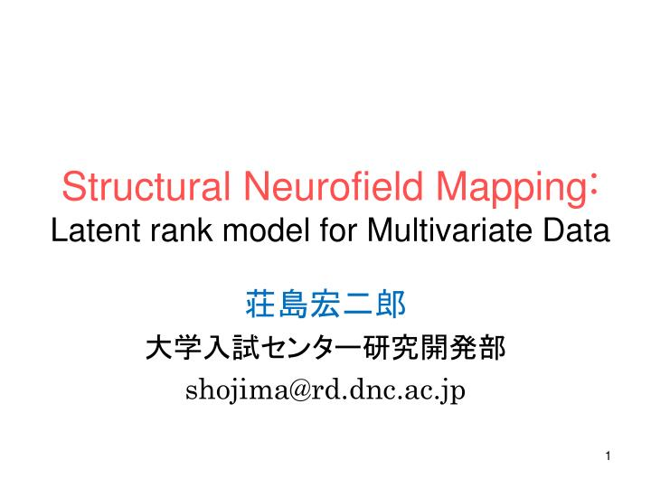 Structural neurofield mapping latent rank model for multivariate data
