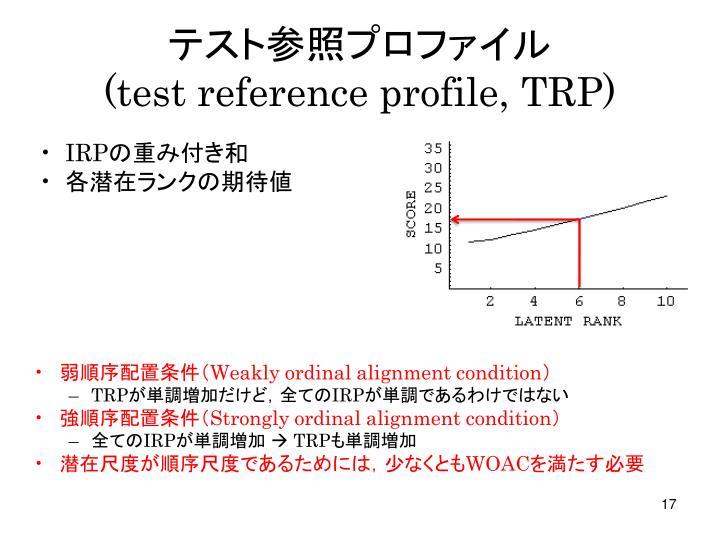 テスト参照プロファイル
