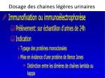 dosage des chaines l g res urinaires