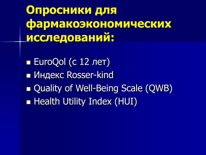 Опросники для фармакоэкономических исследований: