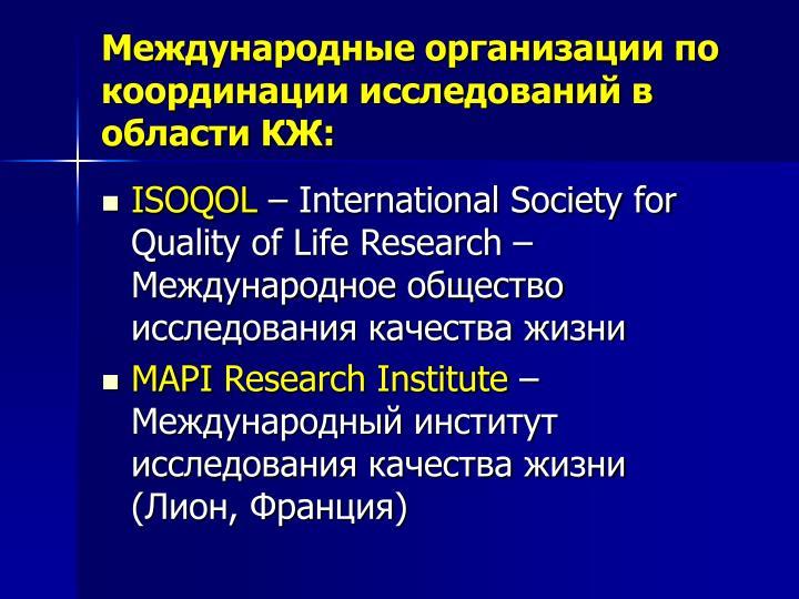 Международные организации по координации исследований в области КЖ: