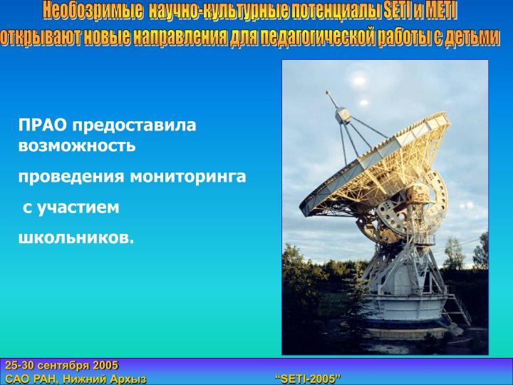 Необозримые  научно-культурные потенциалы SETI и METI