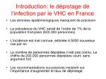 introduction le d pistage de l infection par le vhc en france