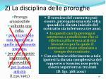 2 la disciplina delle proroghe
