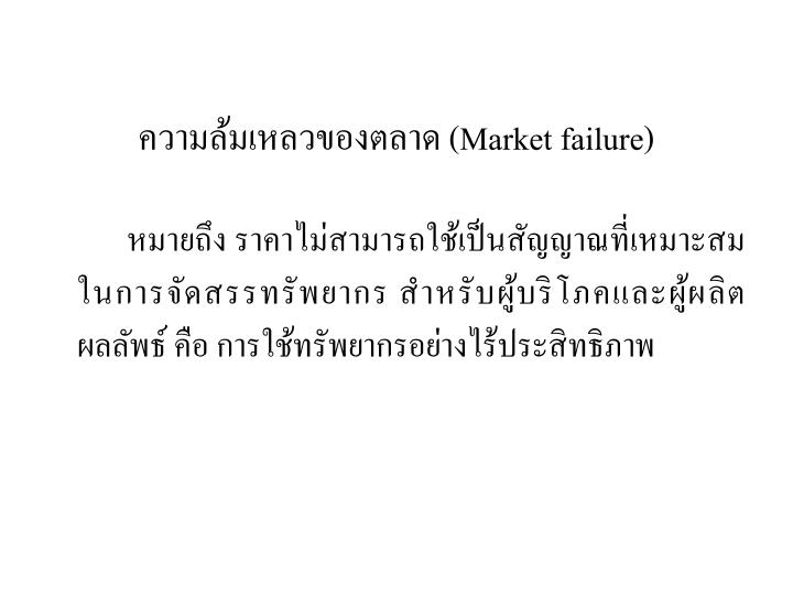 market failure n.