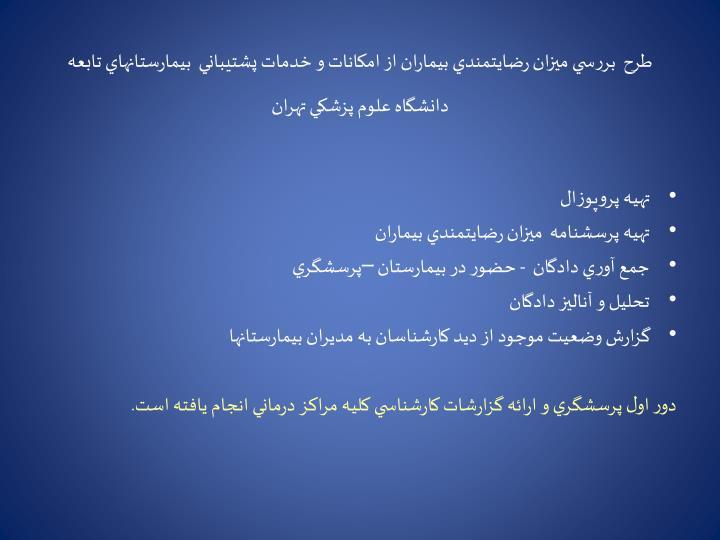 طرح  بررسي ميزان رضايتمندي بيماران از امكانات و خدمات پشتيباني  بيمارستانهاي تابعه دانشگاه علوم پزشكي تهران