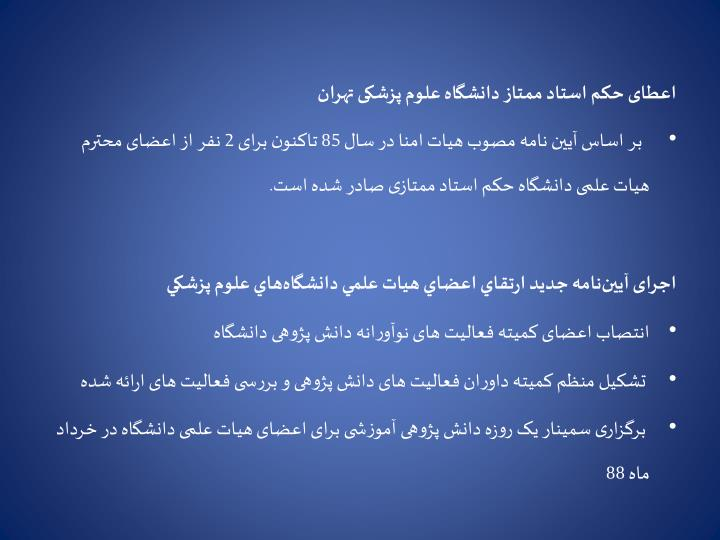 اعطای حکم استاد ممتاز دانشگاه علوم پزشکی تهران