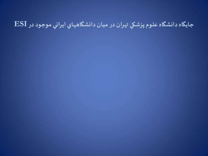 جايگاه دانشگاه علوم پزشکي تهران در ميان دانشگاههاي ايراني موجود در