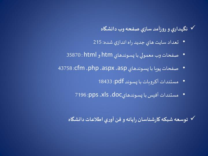 نگهداري و روزآمد سازي صفحه وب دانشگاه
