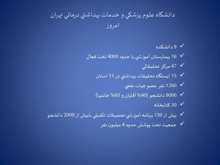 دانشگاه علوم پزشكي و خدمات بهداشتي درماني تهران