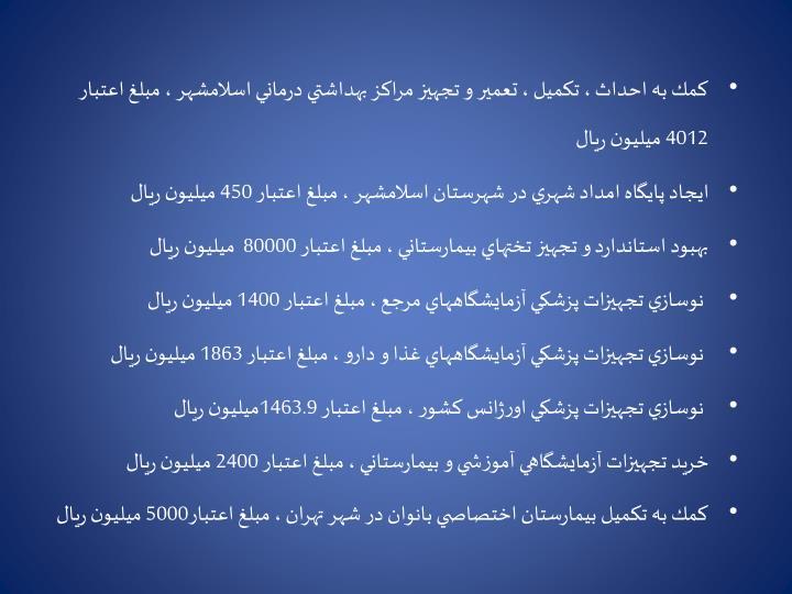 كمك به احداث ، تكميل ، تعمير و تجهيز مراكز بهداشتي درماني اسلامشهر ، مبلغ اعتبار 4012 ميليون ريال