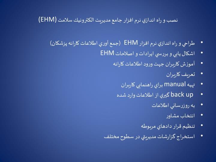 نصب و راه اندازي نرم افزار جامع مديريت الكترونيك سلامت