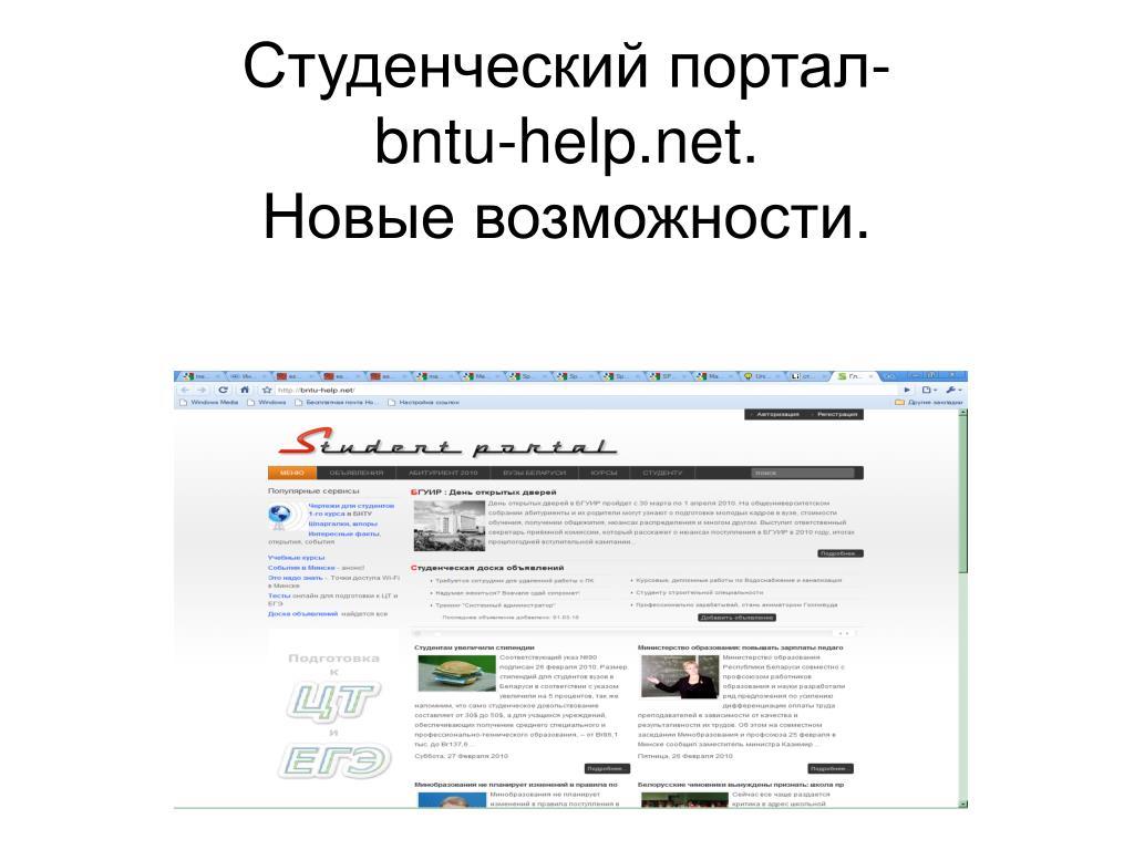 bntu help net l.