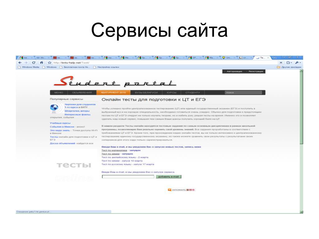 Сервисы сайта