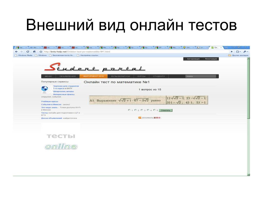 Внешний вид онлайн тестов