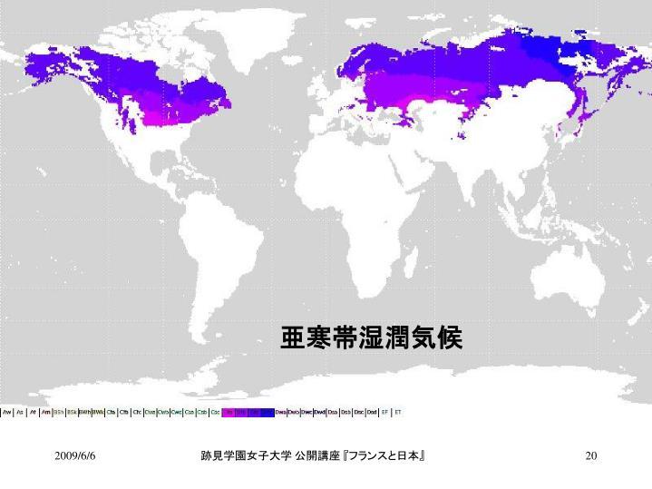 亜寒帯湿潤気候