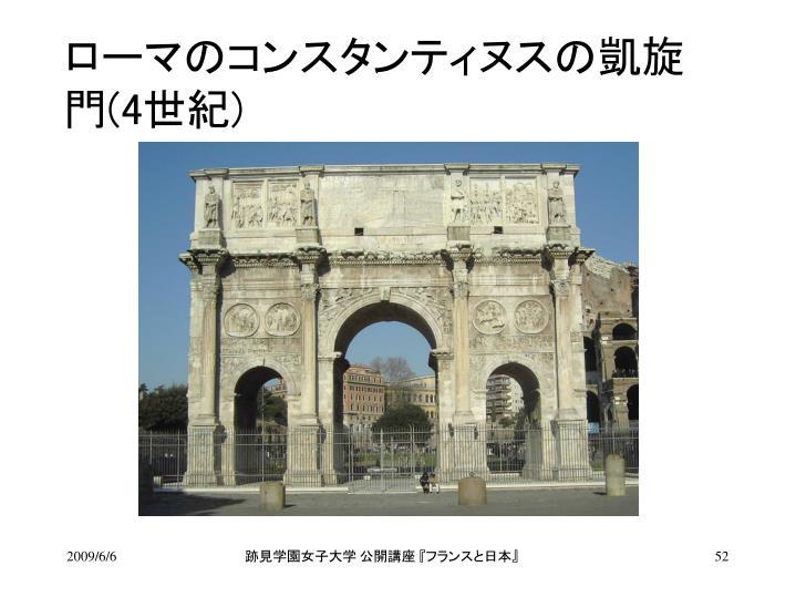 ローマのコンスタンティヌスの凱旋門