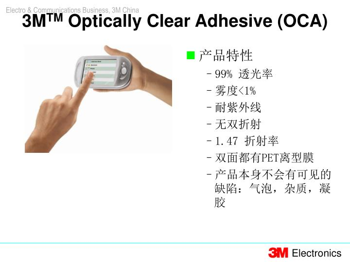 3m tm optically clear adhesive oca n.