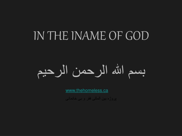 In the iname of god