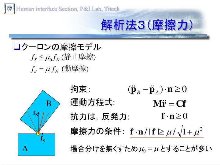 解析法3(摩擦力)
