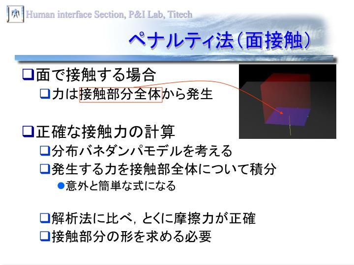 ペナルティ法(面接触)