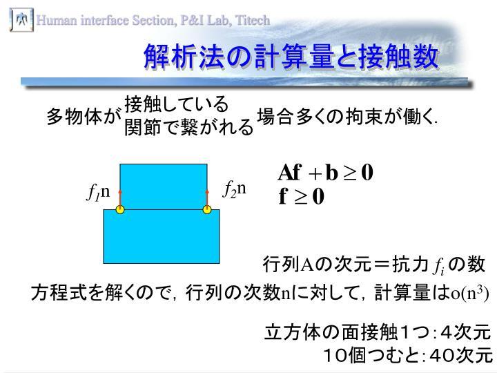 解析法の計算量と接触数
