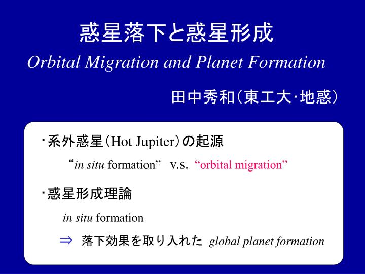 orbital migration and planet formation