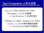 type ii migration1