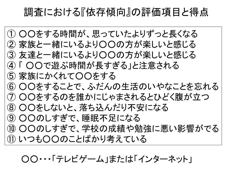 調査における